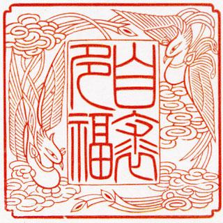 第18回大阪府印章技術展覧会_銀賞