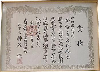 昭和50年第23回大阪府印章技術展覧会金賞受賞