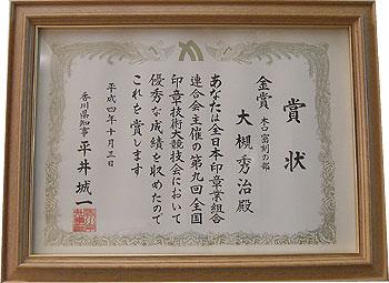 H4年第9回全国印章技術大競技会_金賞