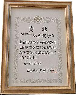 S51年第24回大阪府印章技術展覧会_優秀賞