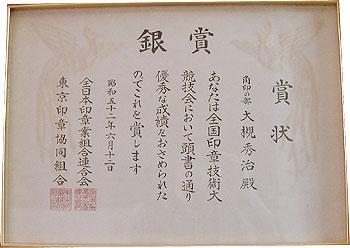 S52年全国印章技術大競技会_銀賞