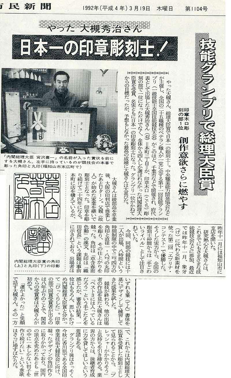 内閣総理大臣賞を受賞した時地元の新聞紙に大きくとりあげられました!