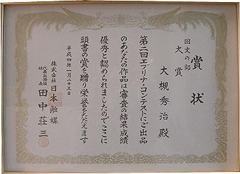 第2回エブリナコンテスト(日本触媒)大賞