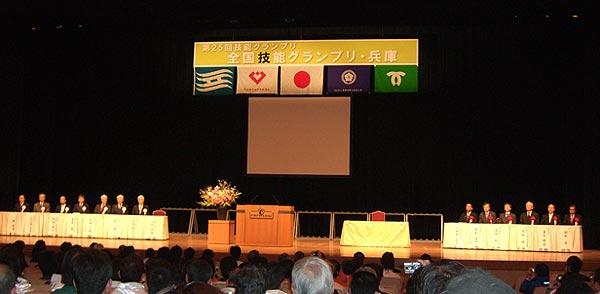 グランプリ大会開会式の様子です!完全手彫り印鑑栄文堂
