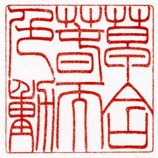 一級彫刻士全国競技大会グランプリ(1位)内閣総理大臣賞_角印.jpg