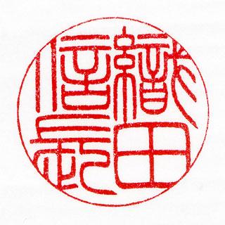 一級彫刻士全国競技大会グランプリ(1位)内閣総理大臣賞_丸印