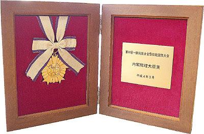 一級技能士全国大会グランプリ内閣総理大臣賞受賞たて