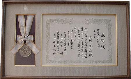 平成3年第10回一級技能士全国技能士グランプリ大会銀賞賞状