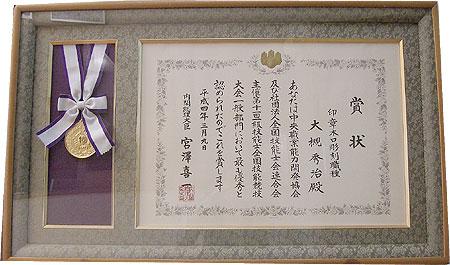 全国技能競技大会グランプリ内閣総理大臣賞受賞賞状と金メダル