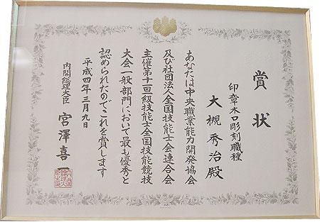 全国技能競技大会グランプリ内閣総理大臣賞受賞賞状