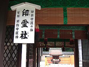 京都下鴨神社内にある印璽社(印章の神様)