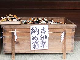 古印章納め箱に入れご祈祷され供養されます