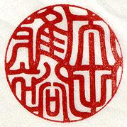 吉相印(印相)という書体です