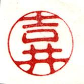 古印体という書体です