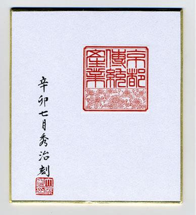 京の名工受賞!内閣総理大臣賞受賞、マイスター認定の一級彫刻士一等印刻師の大槻秀山先生