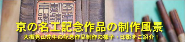 京の名工の名匠!内閣総理大臣賞受賞大槻秀山先生の完全手彫り印鑑専門店!一級彫刻士!
