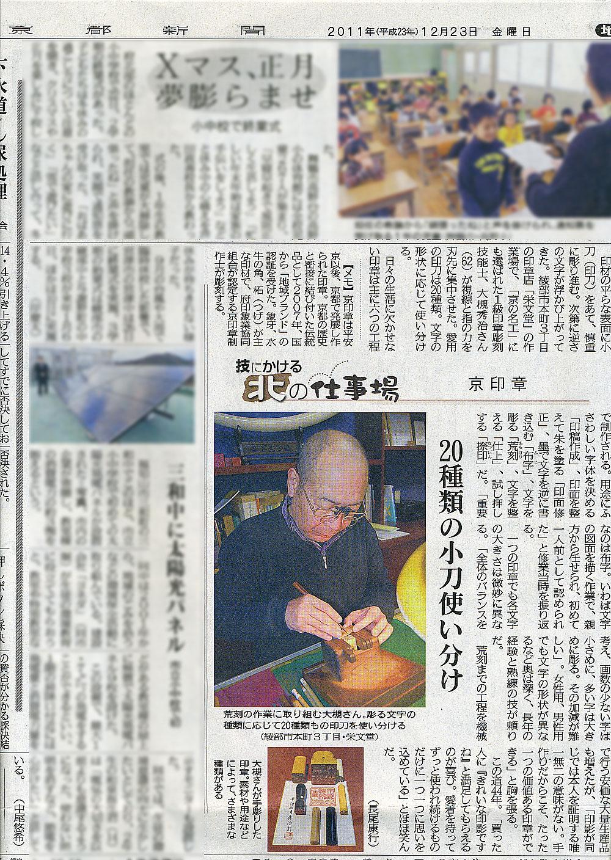 京の名工受賞を京都新聞紙に特集記事として掲載されました。完全手彫り印鑑専門店大槻栄文堂