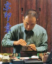 京都府が発行する京印章の冊子の表紙に選ばれました!