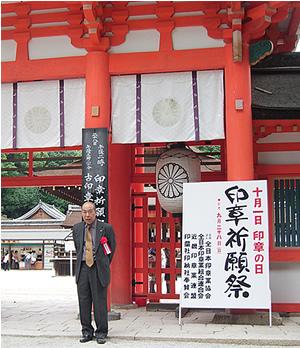 下鴨神社にて印章祈願祭に参加される京都府印章業協同組合の会長を務める大槻秀山先生