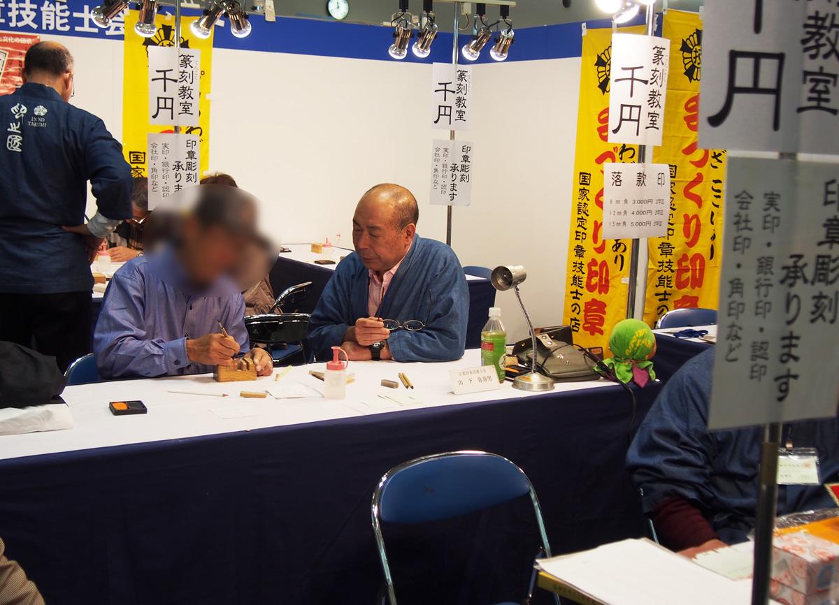 手彫り印鑑職人大槻先生がモノづくりフェアに参加