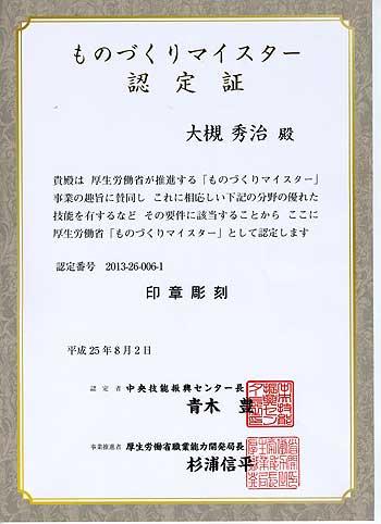 厚生労働省のものづくりマイスターを受賞しました