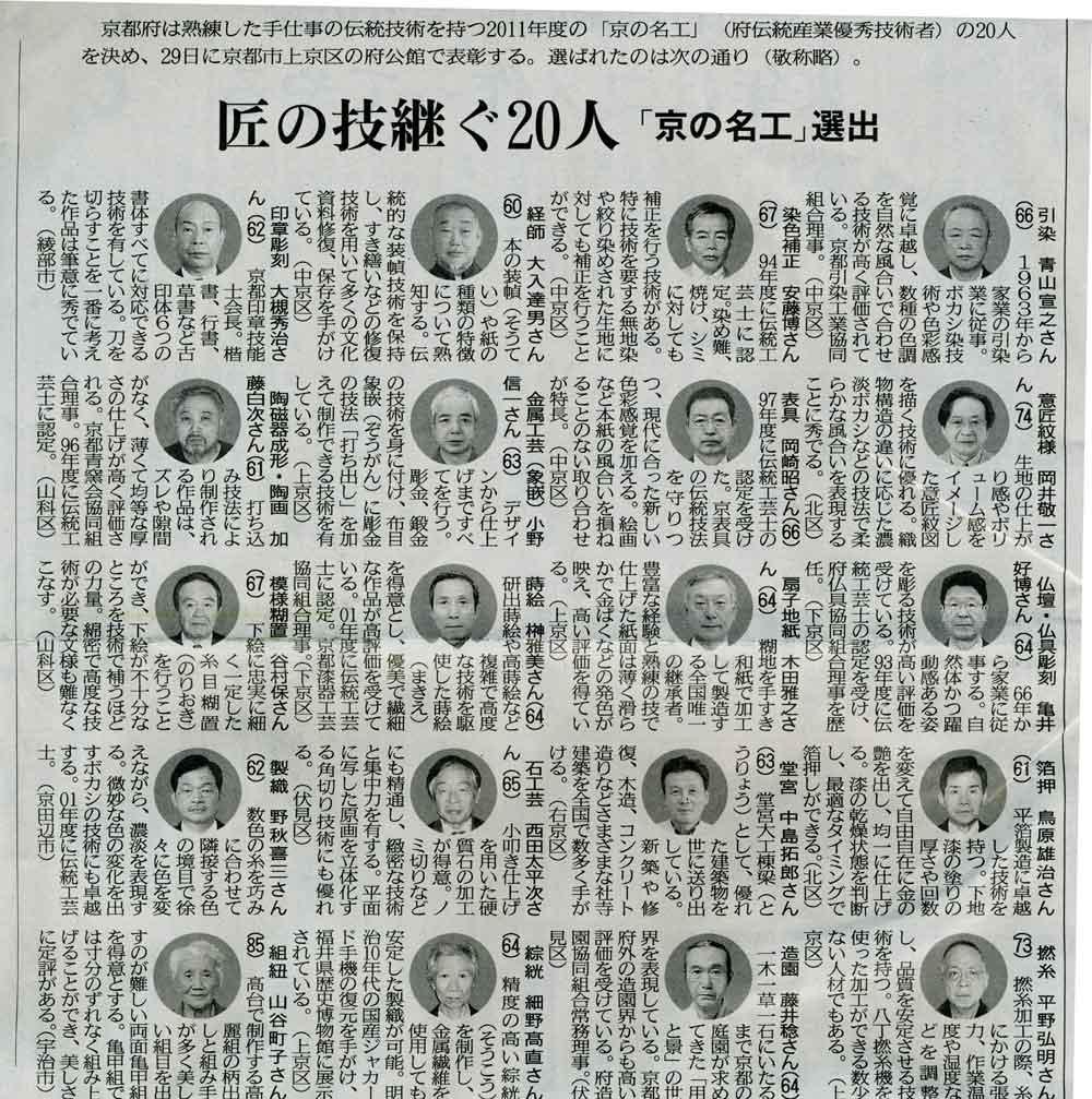 京の名工受賞!内閣総理大臣賞受賞・完全手彫り印鑑専門店大槻秀山先生です