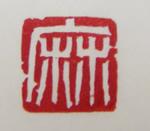 一級彫刻士・内閣総理大臣賞を受賞の完全手彫り印鑑の彫刻士大槻秀山先生が彫刻した落款です