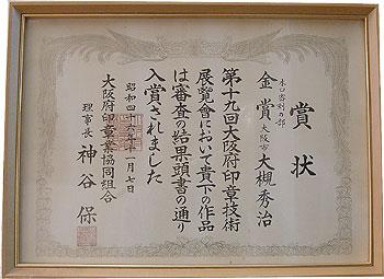 昭和46年第19回大阪府印章技術競技会金賞受賞