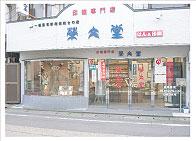 京の名工、京印章を彫る一級彫刻士がいる大槻栄文堂です!