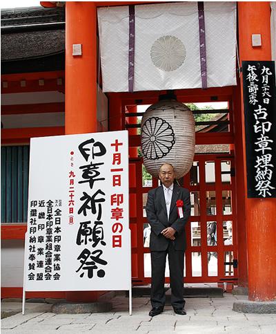 一級彫刻士・一等印刻士・マイスター認定・内閣総理大臣賞受賞の完全手彫り印章彫刻士の秀山先生です