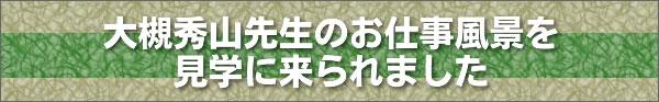 内閣総理大臣賞・一級彫刻士・一等印刻師の大槻秀山先生の完全手彫り印鑑の建学にこられました