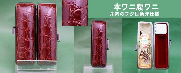 本物のワニ皮を使用した印鑑ケース